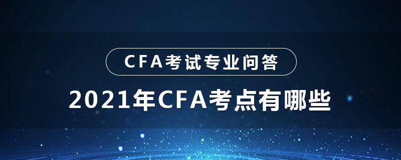 2021年CFA考点有哪些
