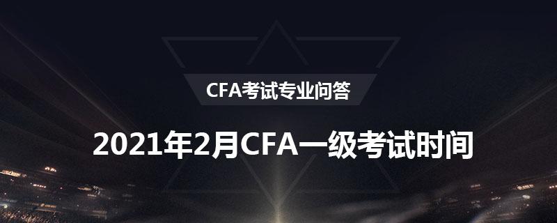 2021年2月CFA一級考試時間