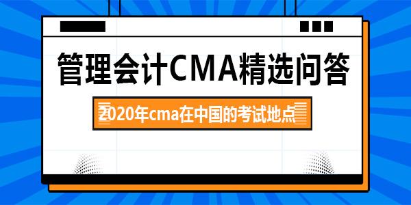 2020年cma在中国的考试地点有哪些