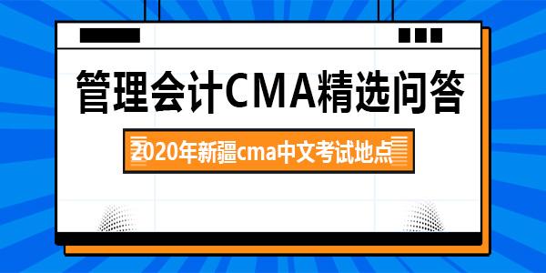 2020年新疆cma中文考试地点在哪