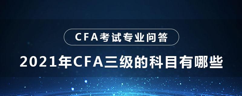 2021年CFA三级的科目有哪些