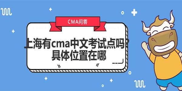上海有cma中文考试点吗?具体位置在哪