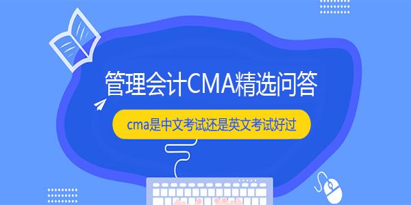 cma是中文考试还是英文考试好过