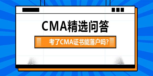 考了CMA证书能落户吗?能享受哪些政策福利