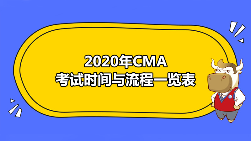 2020年CMA考試時間與流程一覽表【公告】