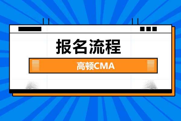 可以去现场报名CMA考试吗?现场报名的流程是什么?