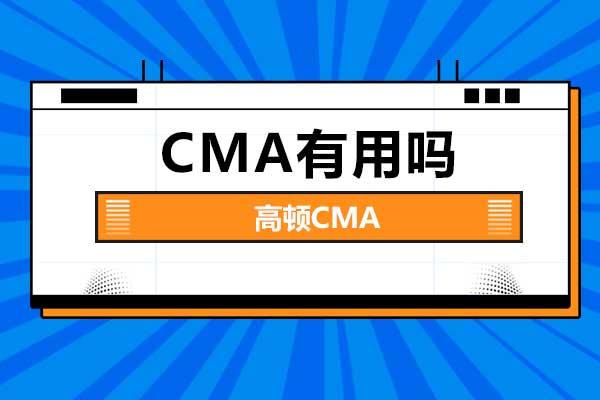 CMA有用吗