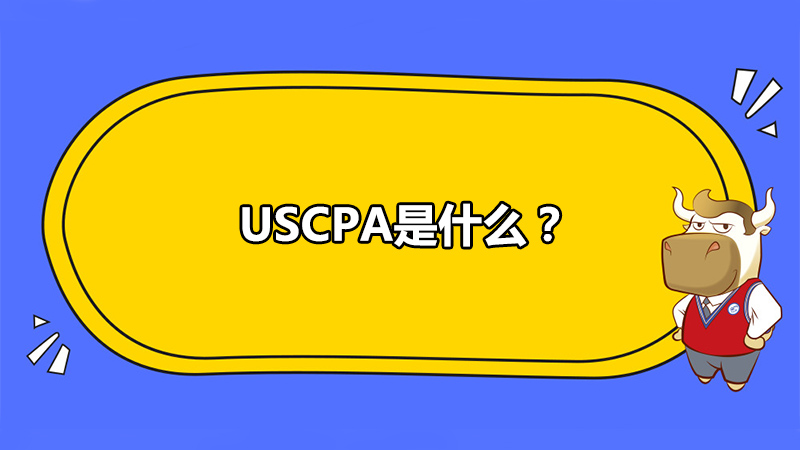 USCPA是什么?