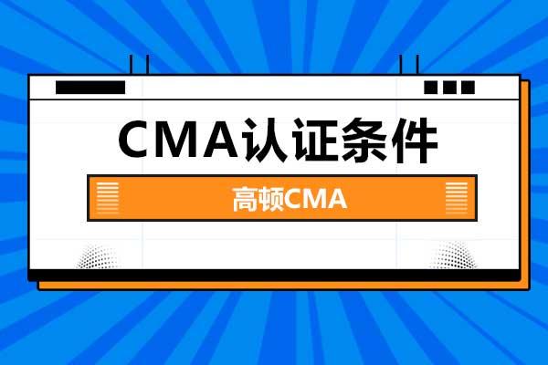 取得CMA證書需要工作經驗才可以?哪種財務經驗被認可?
