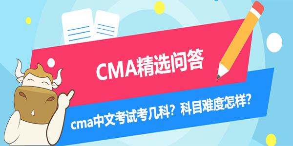 cma中文考試考幾科?科目難度怎樣?