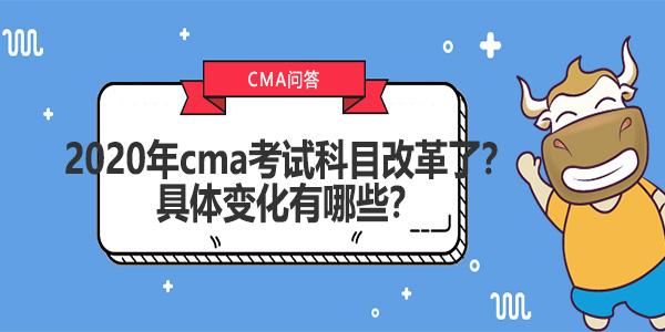2020年cma考試科目改革了?具體變化有哪些?