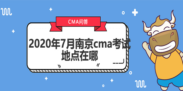 2020年7月南京cma考試地點在哪