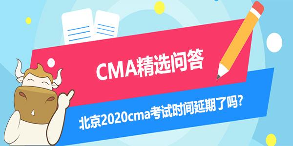 北京2020cma考试时间延期了吗?