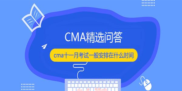 cma十一月考試一般安排在什么時間