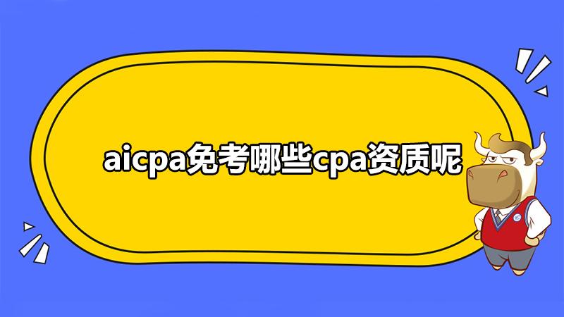 aicpa免考哪些cpa资质呢