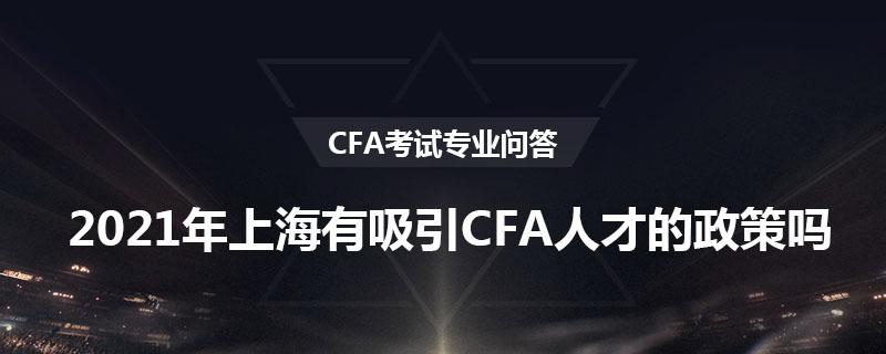 上海有吸引 CFA人才的政策吗