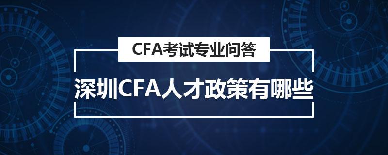 深圳CFA人才政策有哪些
