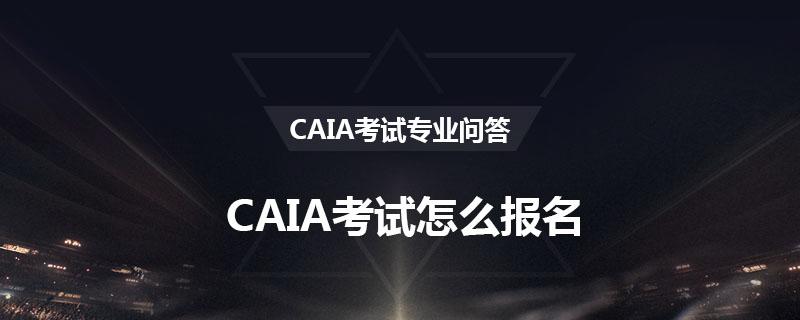 CAIA考试怎么报名