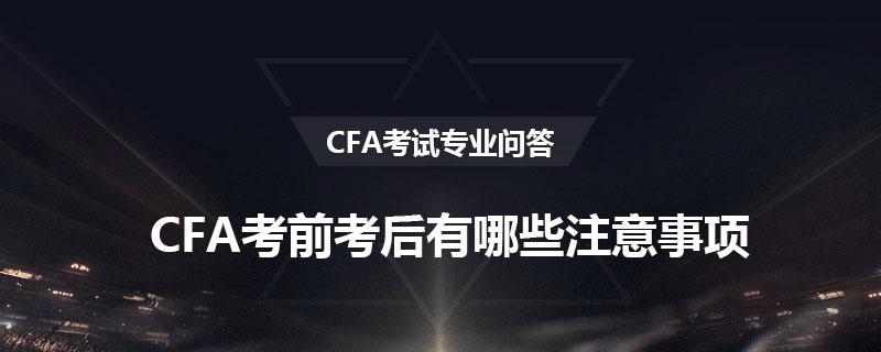 CFA考前考后有哪些注意事項