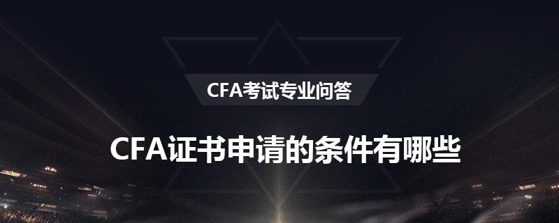 CFA證書申請的條件有哪些?
