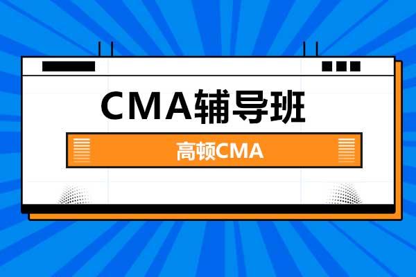CMA辅导班
