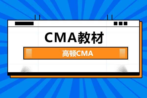 CMA教材