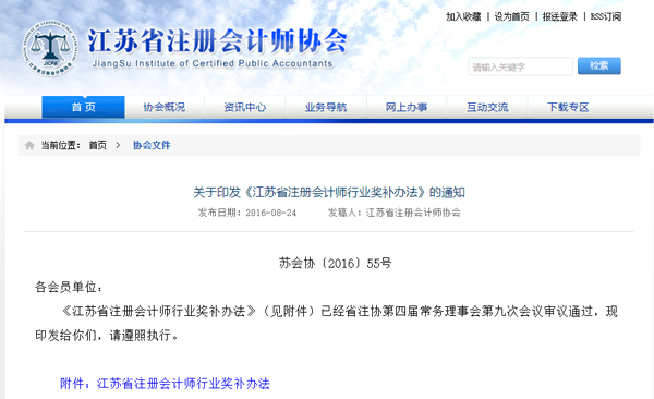 江苏省注册会计师考过有什么奖励!一系列优惠政策等着你!