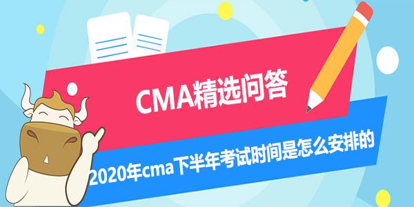 2020年cma下半年考試時間是怎么安排的