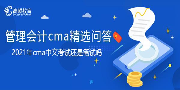 2021年cma中文考試還是筆試嗎
