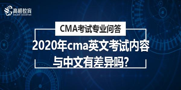 2020年cma英文考試內容與中文有差異嗎?