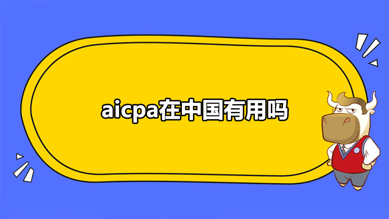 aicpa在中国有用吗