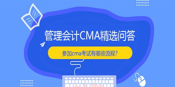 參加cma考試有哪些流程?