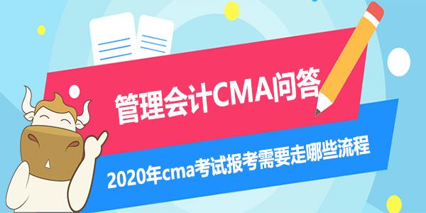 2020年cma考試報考需要走哪些流程