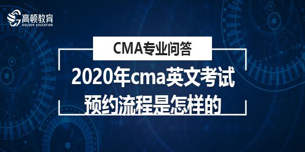 2020年cma英文考試預約流程是怎樣的
