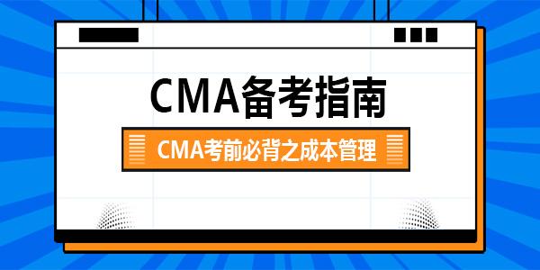 CMA考前必背之成本管理