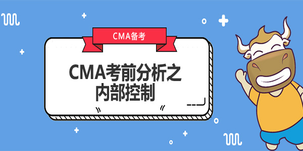 CMA考前分析之內部控制