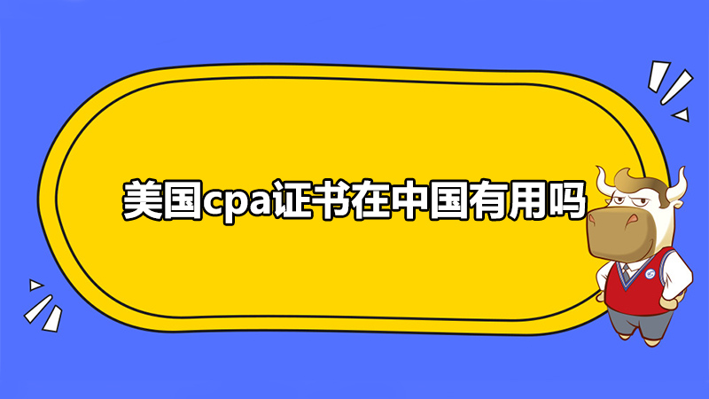 美国cpa证书在中国有用吗