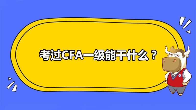 考過CFA一級能干什么?CFA一級薪資和三級差多少?