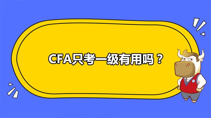 CFA只考一级有用吗?