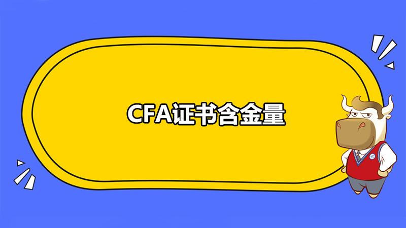 CFA证书含金量