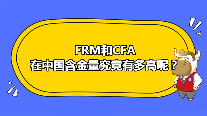 FRM和CFA在中国,FRM和CFA的含金量
