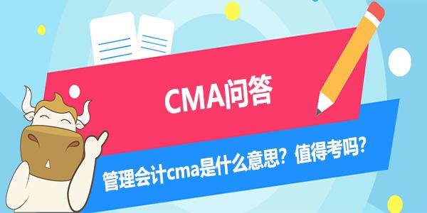 管理會計cma是什么意思?值得考嗎?