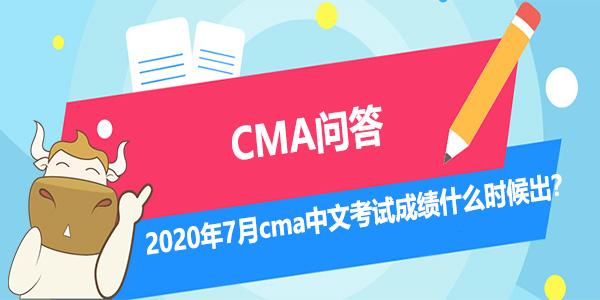2020年7月cma中文考試成績什么時候出?