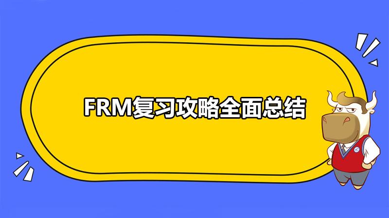 FRM复习攻略全面总结,一个奋战一年的在职通过者感受!