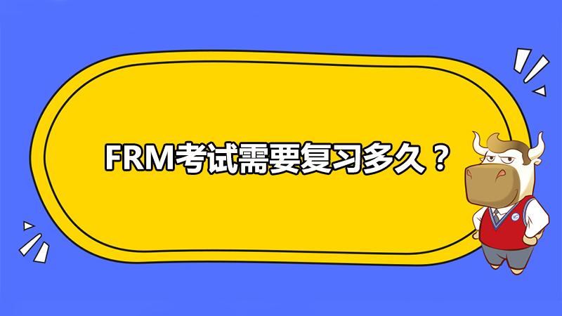 FRM考试需要复习多久?最好的复习时间是多长?