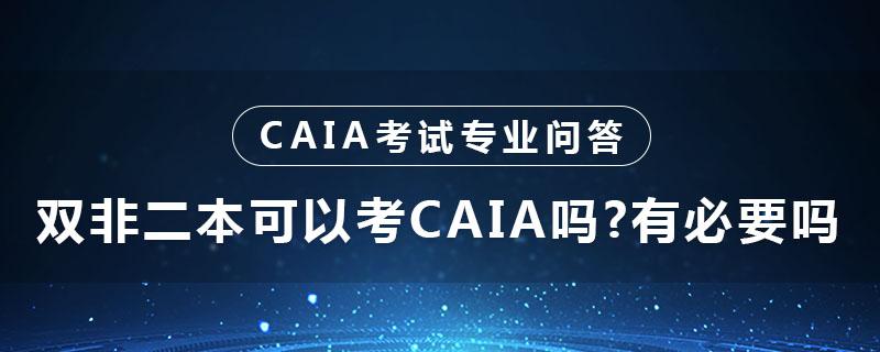 双非二本可以考CAIA吗?有必要吗?