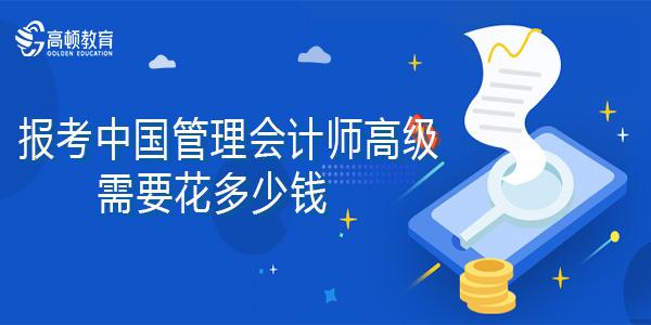 报考中国管理会计师高级需要花多少钱
