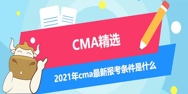 2021年cma最新報考條件是什么