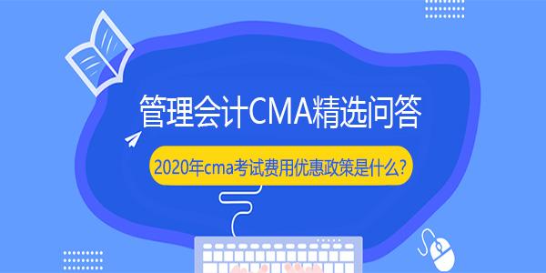 2020年cma考試費用優惠政策是什么?