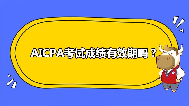 AICPA考试成绩有效期吗?